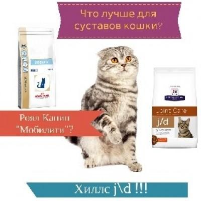 мобилити для кошек, купить корм мобилити для кошек краснодар, корм для кошек при заболеваниях суставов